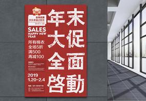 年末促销海报 字体海报图片