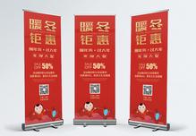 红色喜庆暖冬钜惠促销展架图片