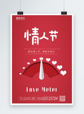 简约情人节创意海报