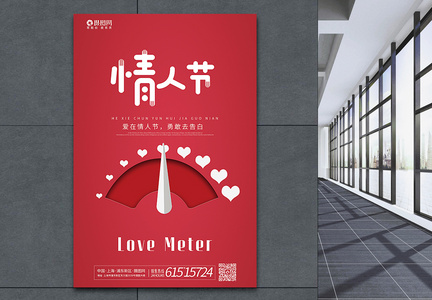 简约情人节创意海报图片