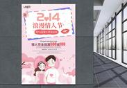 粉色唯美浪漫情人节促销宣传海报图片