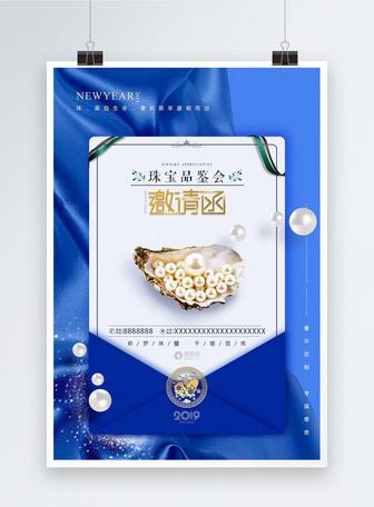 蓝色高端质感珠宝品鉴会邀请函