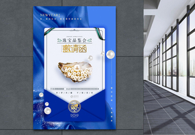 蓝色高端质感珠宝品鉴会邀请函图片