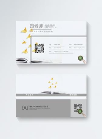 简约文化教育名片