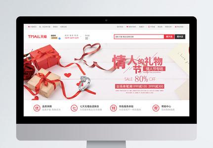 红色情人节促销淘宝banner设计图片