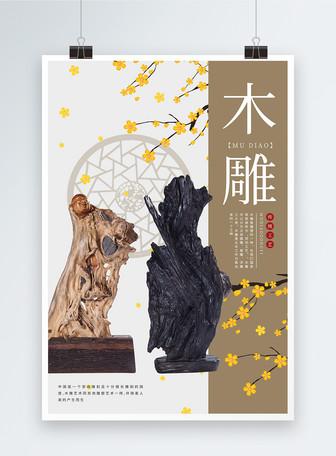 中国风木雕海报