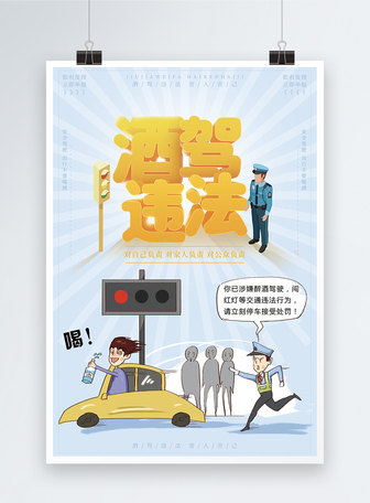 酒驾违法公益宣传海报
