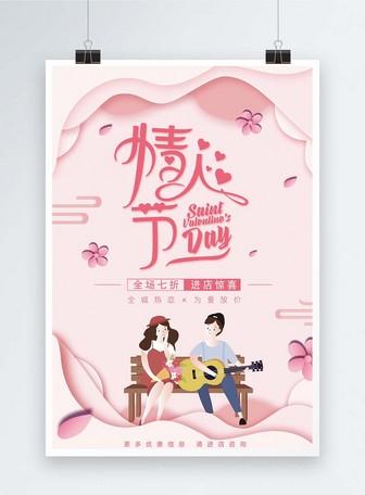 粉色剪纸少女风情人节商场促销海报