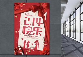 红色喜庆情人节海报图片