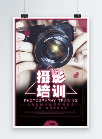 时尚摄影培训招生海报