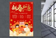 金红色喜庆新春如意节日海报图片