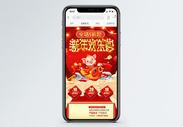 红色新年欢乐购促销淘宝手机端模板图片