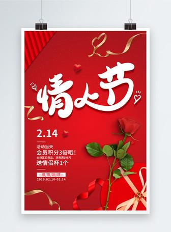 喜庆情人节促销海报