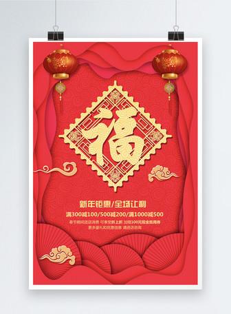 剪纸风红色福字新年促销海报