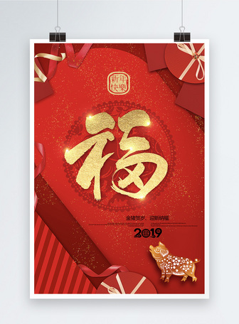 2019猪年大气红金福字宣传海报
