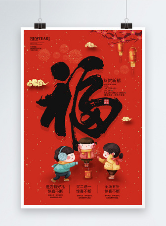 2019猪年恭贺新禧福字宣传海报