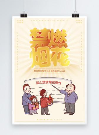 禁放烟花公益宣传海报