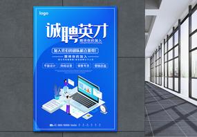 2019诚聘英才商务风招聘海报图片