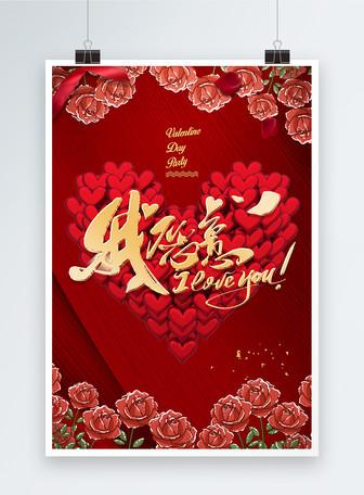 大红色浪漫情人节海报