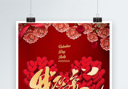 大红色浪漫情人节海报图片