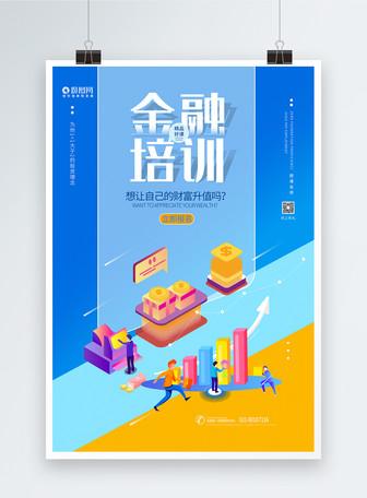 金融培训海报设计
