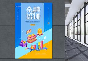 金融培训海报设计图片