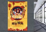 黄色家人团圆氛围辞旧迎新节日海报图片