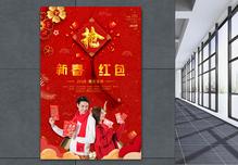新春抢红包喜庆海报图片