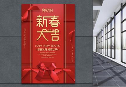 红色大气新春大吉礼盒海报图片