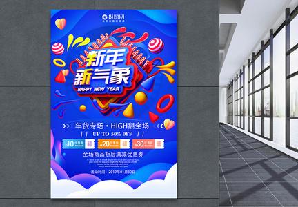 新年新气象新年节日促销海报图片