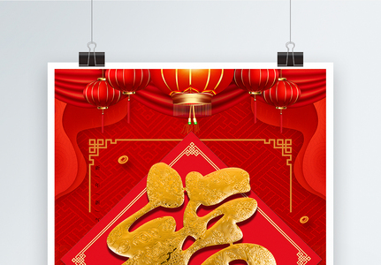 红色喜庆福字新年海报图片