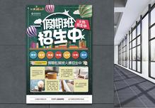 创意寒假班招生中培训海报图片
