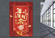 红色新年年年有余节日祝福海报图片
