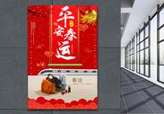 平安春运宣传海报图片