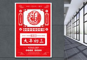 红色剪纸风大年初三帖赤口海报图片