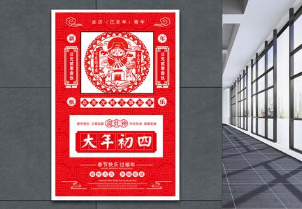 红色剪纸风大年初四迎灶神海报图片