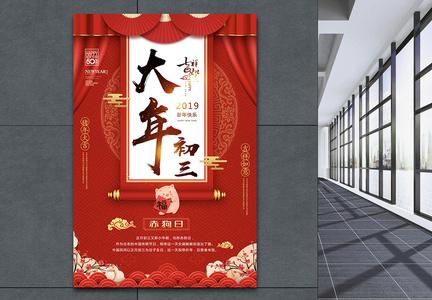 红色剪纸风大年初三赤狗日节日海报图片