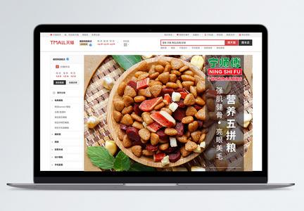 宠物食品狗粮促销淘宝详情页图片