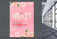 情人节表达爱意海报图片