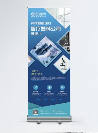 蓝色几何商务风医疗器械科技公司简介宣传X展架易拉宝