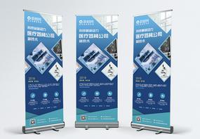 蓝色几何商务风医疗器械科技公司简介宣传X展架易拉宝图片