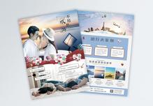 创意场景化旅游宣传单图片