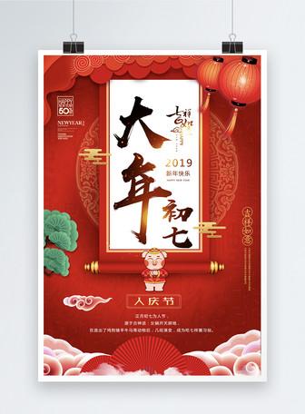 红色剪纸风大年初七人庆节日海报