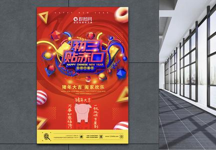 新年节日之大年初三贴赤口节日海报图片