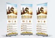 金融理财理财专家介绍宣传X展架易拉宝图片