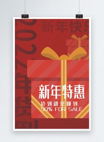 新年特惠节日促销海报