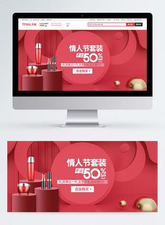 情人节化妆品套装淘宝促销banner设计