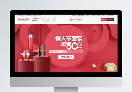 情人节化妆品套装淘宝促销banner设计图片
