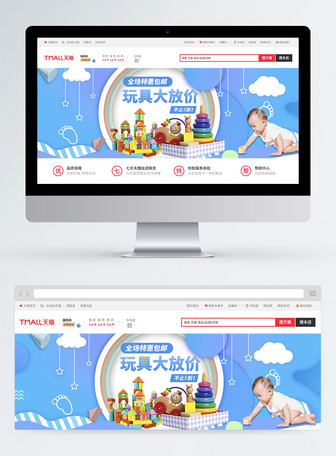 玩具大放价淘宝促销banner设计