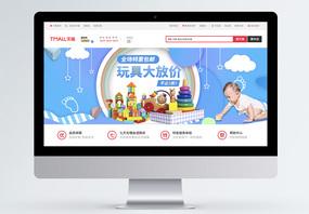 玩具大放价淘宝促销banner设计图片